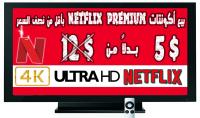 بيع أكونتات netflix premium بأقل من نصف سعره على موقع netflix