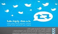 أقدم لك 1500 ريتويت عربى لتغريدتك على تويتر بـ 5 دولار