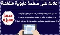 سأنشر لك اعلانك أو موقعك علي صفحة فيسبوك بها أكثر من مليون شخص عربي