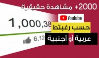 2000 مشاهدة يوتيوب مستهدفة وحقيقية 100%