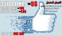 ازيد لك 3500 لايك حقيقي لصفحتك علي فيسبوك