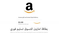Amazon.com Gift Card $5   بطاقة امازون للتسوق بقيمة 5 دولار
