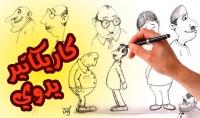 رسم كاريكاتير يدوي