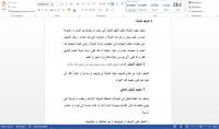 تدقيق لغوي للنصوص والمقالات في أقل من 24 ساعة