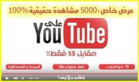 5000 مشاهدة يوتيوب علي اي فيديو تريد