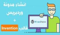 انشاء مدونة ووردبريس وتركيب عليها قالب Invention