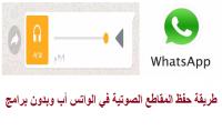 طريقة حفظ المقاطع الصوتية في الواتس أب whatsapp وبدون برامج