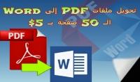 تحويل ملفات الـPDF إلى Word