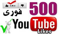 إضافة 500 لايك فورى و بجودة عالية لفيديوهات اليوتيوب و بـ 5 دولار فقط