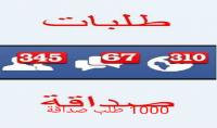 اضافة 1000 طلب صداقة فيس بوك في مدة قصيرة
