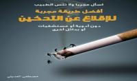 إرسال نسخة من كتاب أفضل طريقة مجربة للإقلاع عن التدخين