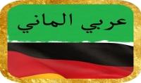 ترجمة احترافية من الالمانية الى العربية او العكس 500 كلمة مقابل $ 5