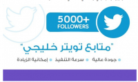 5000 فولورز تويتر عربي وخليجي حقيقي 100% بجودة عالية