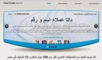 3 مليون اميل رقم سعودي مفلتر حسب المدينة