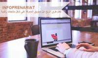 كورس Infoprenariat   تعلم الربح من تسويق المعرفة و المعلومات على شكل منتجات تعليمية رقمية