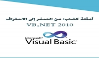 اقدم لك كتاب دورة كامل تعليم Visual Basic صور وكتابه