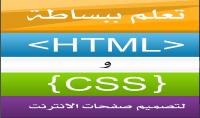 اقدم لك أضخم كتاب لتعلم ال Html و Css كن محترف