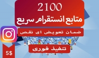 2100 متابع انستقرام سريع مع ضمان تعويض النقص
