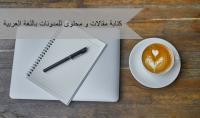 كتابة مقالات و محتوى للمدونات باللغة العربية