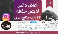 نشر حسابك او اعلانك على حساب مقولة بالانستغرام
