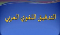 سأقوم بتدقيق لغوي و إملائي عربي للبجوث الجامعة و المقالات   بمعدل 10 صفحات لليوم