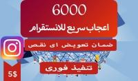 6000 اعجاب لصورك او فيديوهاتك على الانستقرام