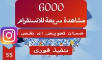 6000 مشاهدة سريعة لفيديوهاتك على الانستقرام