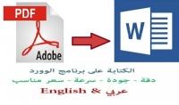 تفريغ ملفات ال PDF والصور فى Word بدقة