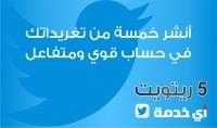 5 ريتويت في حساب قوي ومتفاعلين عرب 100%