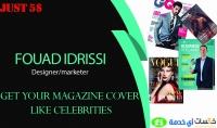 تصميم غلاف مجلة خاص بك في اي مجال تريد   كالمشاهير