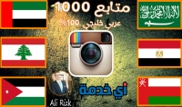 1000 متابع عربي حقيقي  سعودي _اماراتي_خليجي   على انستجرام