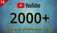 اضافة ٢٠٠٠ مشاهدة عالية الجودة لأي فيديو YouTube
