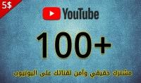 اضافة ١٠٠ مشترك حقيقي لقناتك على ال YouTube