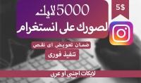 5000 لايك سريع لصورك او فيديوهاتك على الانستغرام تنفيذ فورى