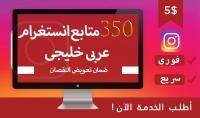 350 متابع عربى خليجى لحسابك على الانستغرام