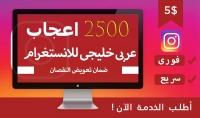 2500 اعجاب انستغرام عربى خليجى لصورك او فيديوهاتك