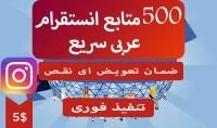 500 متابع انستقرام عربى مع ضمان العدد و تعويض النقص