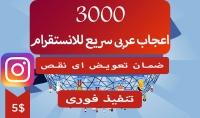 3000 اعجاب عربى سريع لصورك و فيديوهاتك على الانستقرام