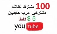 100 مشترك لقناتك على اليوتيوب زائد هدية