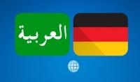 ترجمة الف كلمة من العربية الى الألمانية او العكس