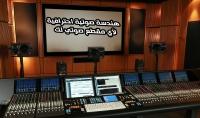 هندسة صوتية احترافية لأي مقطع صوتي لك 10 دقائق