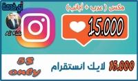 اضافه 15.000 لايك لصورك في انستقرام   عرب   أجانب   حقيقه 100%