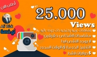 اضافه 25.000 الف مشاهدة خليجية حقيقية لفيدوهاتك علي انستقرام
