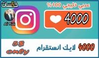 4000 لايك علي انستقرام عربي خليجي 100 %