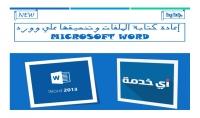 كتابة الملفات وتنسيقها علي وورد Microsoft Word