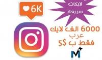 اضيف 6000لايك عرب لمنشورك على انستقرام