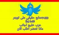 7000متابع حقيقي على تويتر عرب خليج اجانب من جميع انحاءالعالم
