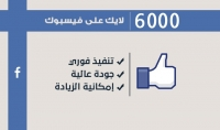 6000لايك لمنشورك على فيس بوك فقط ب5$