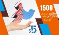 1500متابع عربي خليجي على تويتر مع ضمان النقص فقط5$