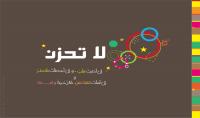 كتابة مقالات بالعربيه و الانجليزيه وتصميمات وجرافيك